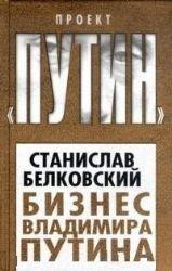 9785443800776: Biznes Vladimira Putina