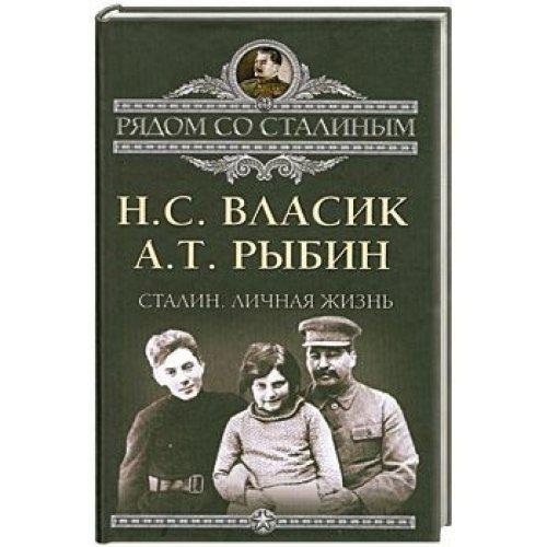 9785443801308: Stalin. Lichnaya zhizn