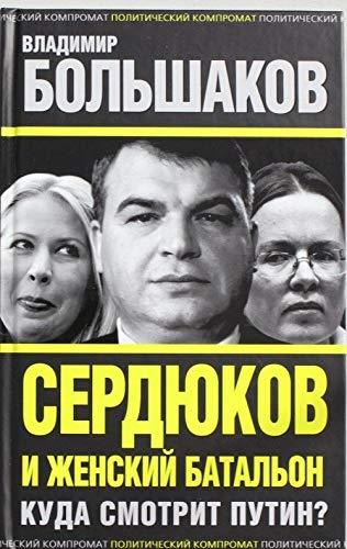 9785443805450: Serdiukov i zhenskii batal'on. Kuda smotrit Putin ?