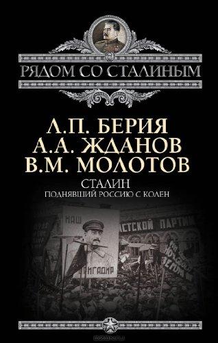 9785443806914: Stalin. Podnyavshiy Rossiyu s kolen