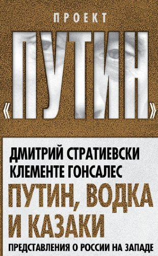 9785443807706: Putin, vodka i kazaki. Predstavleniia o Rossii na Zapade