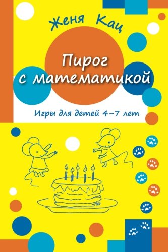 9785443900216: Cake with math (Russian Edition)