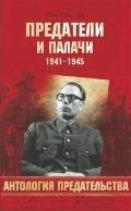 9785444401163: Predateli i palachi 1941-1945