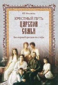 9785444409480: Krestnyy put Tsarskoy Semi. Ekaterinburgskaya golgofa (16+)