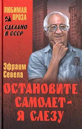 9785444439173: Ostanovite samolet - ya slezu