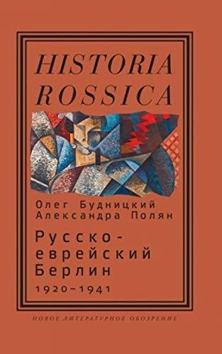 9785444800218: Russko-Evreiskii Berlin (1920-1941)
