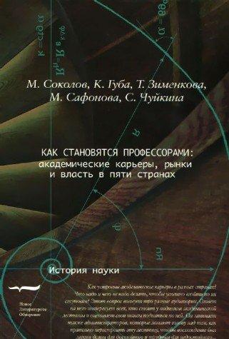 9785444802809: Kak stanovyatsya professorami. Akademicheskie karery, rynki i vlast v pyati stranah