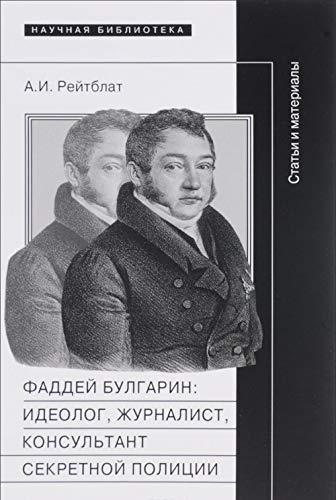 9785444805275: Faddey Venediktovich Bulgarin: ideolog, zhurnalist, konsultant sekretnoy politsii. Stati i materialy