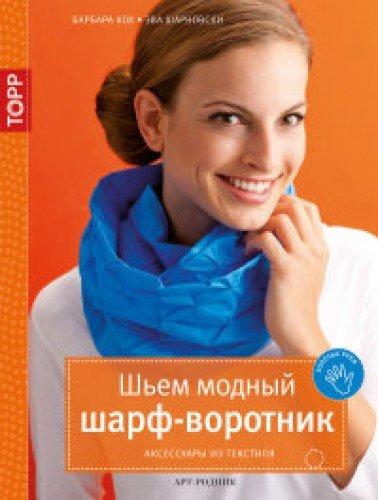 shem modnyj sharfvorotnik aksessuary iz tekstilja: barbara koh jeva
