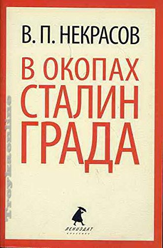 V okopah Stalingrada: Nekrasov Viktor Platonovich