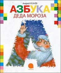 9785445301653: Azbuka Deda Moroza