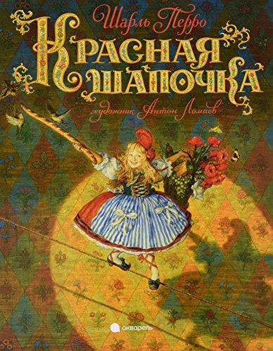 9785445302063: Krasnaya Shapochka
