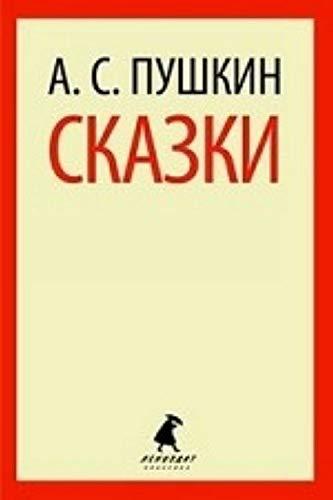 9785445303459: Skazki