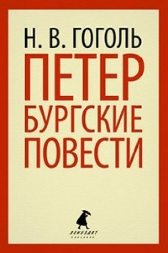 9785445304555: Peterburgskie povesti
