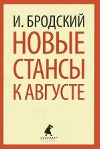 9785445307822: Novye stansy k Avguste