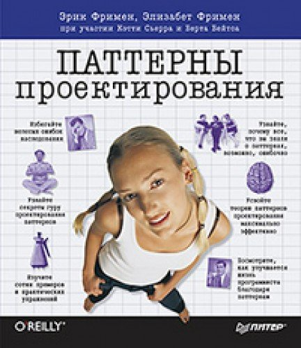9785446101061: Head First Design Patterns / Patterny proektirovaniya (In Russian)