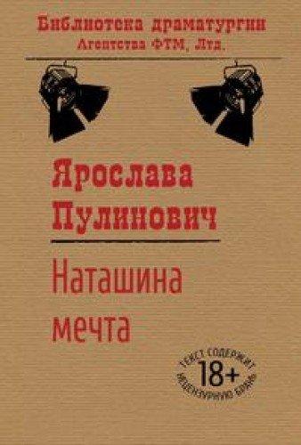 9785446724468: Natashina mechta