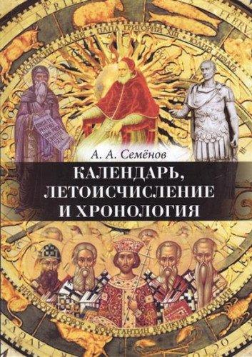 kalendar letoischislenie i hronologija: a a semenov