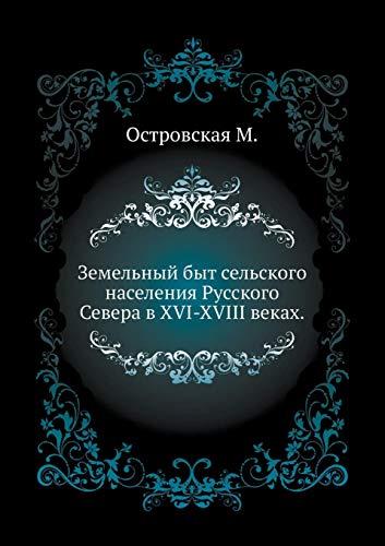 9785458002301: Zemel'nyj byt sel'skogo naseleniya Russkogo Severa v XVI-XVIII vekah.
