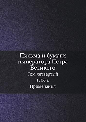 9785458007757: Pis'ma i bumagi imperatora Petra Velikogo Tom 4. 1706 g. Chast' 2 (Russian Edition)