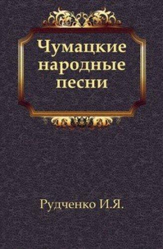 9785458014205: Chumatskie Narodnye Pesni.