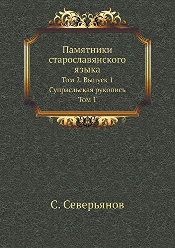 Pamyatniki staroslavyanskogo yazyka Tom 2. Vypusk 1.: Sever'yanov, S.