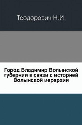 9785458022156: Gorod Vladimir Volynskoj Gubernii V Svy