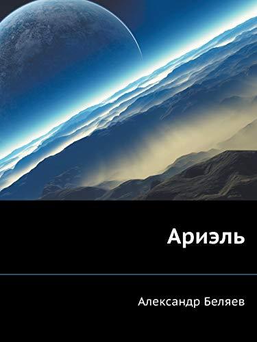 9785458035040: Ariel' (Russian Edition)