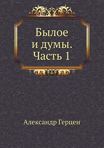 9785458035422: Byloe i dumy. Chast' 1 (Russian Edition)