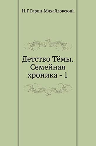 9785458035439: Detstvo Tyomy. Semejnaya Hronika - 1 (Russian Edition)