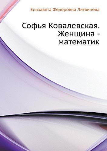9785458037365: Sof'ya Kovalevskaya. Zhenschina - matematik (Russian Edition)