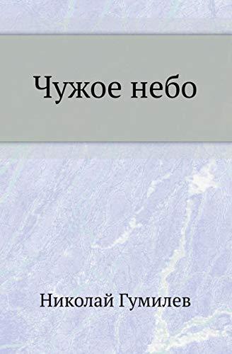 9785458038706: Chuzhoe Nebo (Russian Edition)
