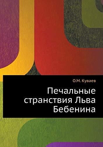 Pechalapos;nye stranstviya Lapos;va Bebenina: Kuvaev, Oleg Mihajlovich