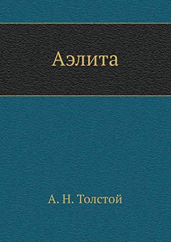 9785458040655: Aelita (Russian Edition)