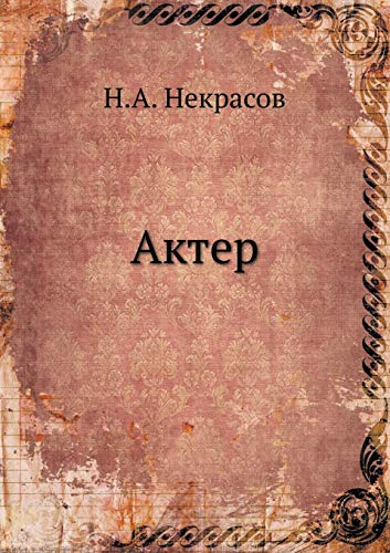 9785458040693: Akter (Russian Edition)