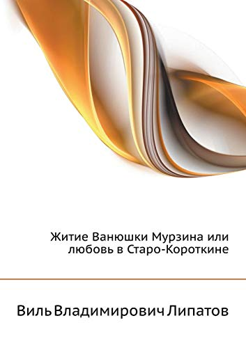ZHITIE VANYUSHKI MURZINA ILI LYUBOV V S: Vil Vladimirovich Lipatov