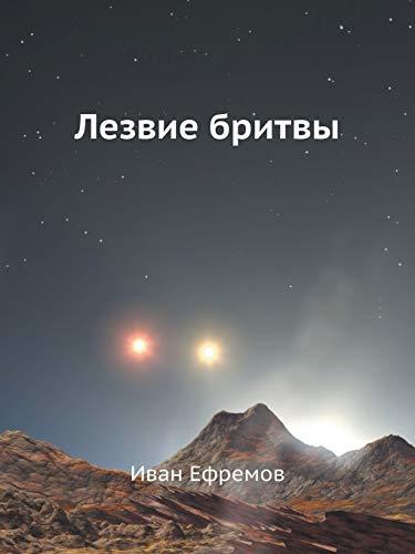 9785458041577: Lezvie Britvy (Russian Edition)