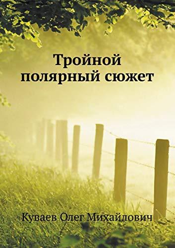 Trojnoj Polyarnyj Syuzhet: Kuvaev Oleg Mihajlovich