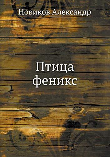 9785458043397: Ptitsa feniks (Russian Edition)