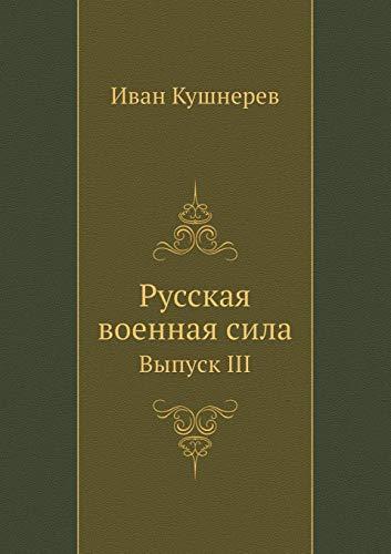 9785458054058: Russkaya voennaya sila Vypusk III (Russian Edition)