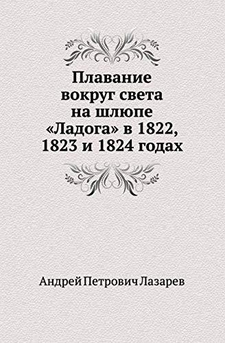 9785458055864: Plavanie Vokrug Sveta Na Shlyupe Ladoga V 1822, 1823 I 1824 Godah (Russian Edition)