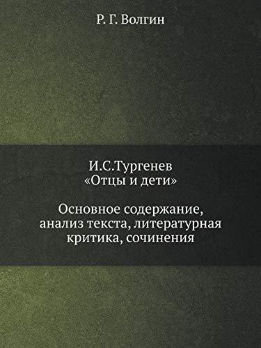 9785458057394: I.S.Turgenev. Ottsy I Deti. Osnovnoe Soderzhanie, Analiz Teksta, Literaturnaya Kritika, Sochineniya (Russian Edition)