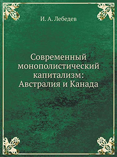 SOVREMENNYJ MONOPOLISTICHESKIJ KAPITALI (Paperback): I. Lebedev