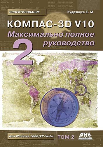 Kompas-3D V10. Maksimal'no polnoe rukovodstvo. V 2-h: Kudryavtsev, E. M.