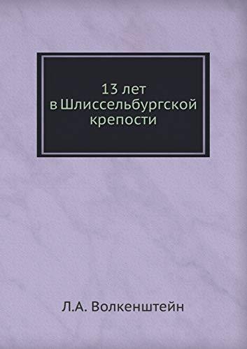 13 LET V SHLISSELBURGSKOJ KREPOSTI (Paperback): Lyudmila Aleksandrovna Volkenshtejn