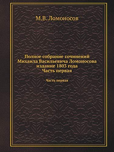 9785458076432: Polnoe Sobranie Sochinenij Mihaila Vasil'evicha Lomonosova Izdanie 1803 Goda Chast' Pervaya (Russian Edition)