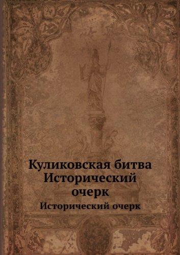 9785458082907: Kulikovskaya Bitva