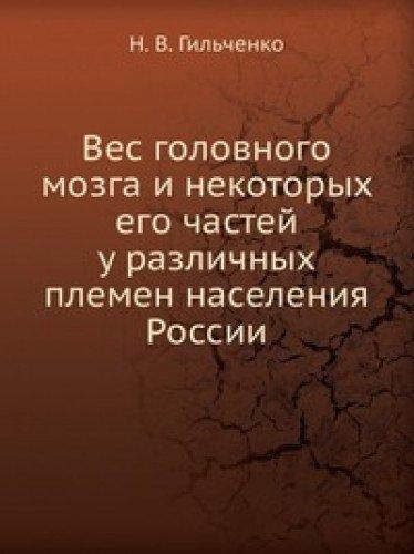 9785458090742: Ves Golovnogo Mozga I Nekotoryh Ego Cha