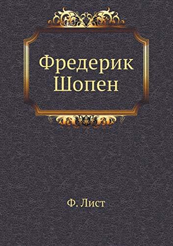 9785458104395: Frederik Shopen (Russian Edition)