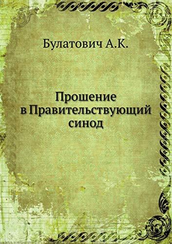 Proshenie v Pravitel'stvuyuschij sinod (Russian Edition): Bulatovich, A.K.